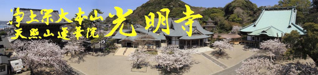 浄土宗大本山光明寺